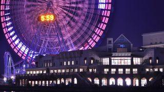【1000円割引】横浜みなとみらい万葉倶楽部の割引クーポンあり