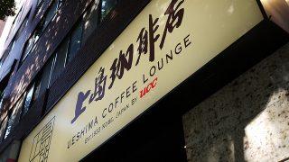【10%OFF】上島珈琲店の割引クーポンあり《全国共通》