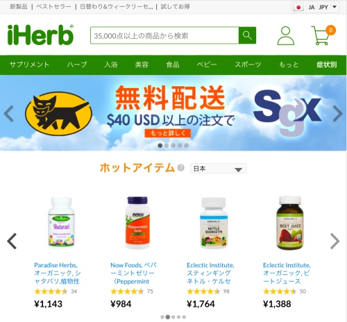 iHerb公式サイト